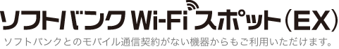 SoftBank Wi-Fi Spot (EX)